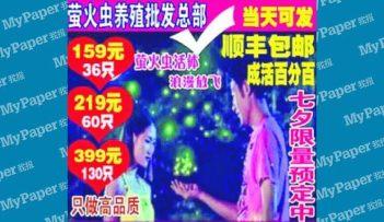 china valentines day.jpg